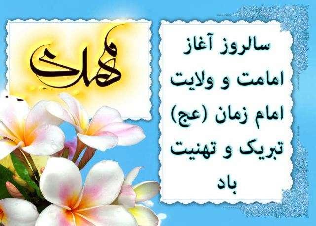 جشن بزرگ آغاز امامت حضرت ولی عصر (عج) در سمنان برگزار می شود
