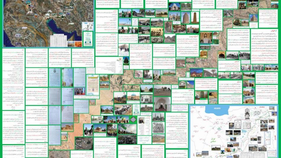 انتشار مجموعه دیدگاههای علما و محققین درباره مسیر هجرت امام رضا(ع) به ایران