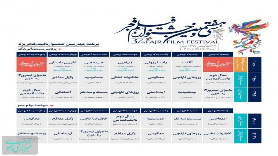 جشنواره فيلم فجر در يزد