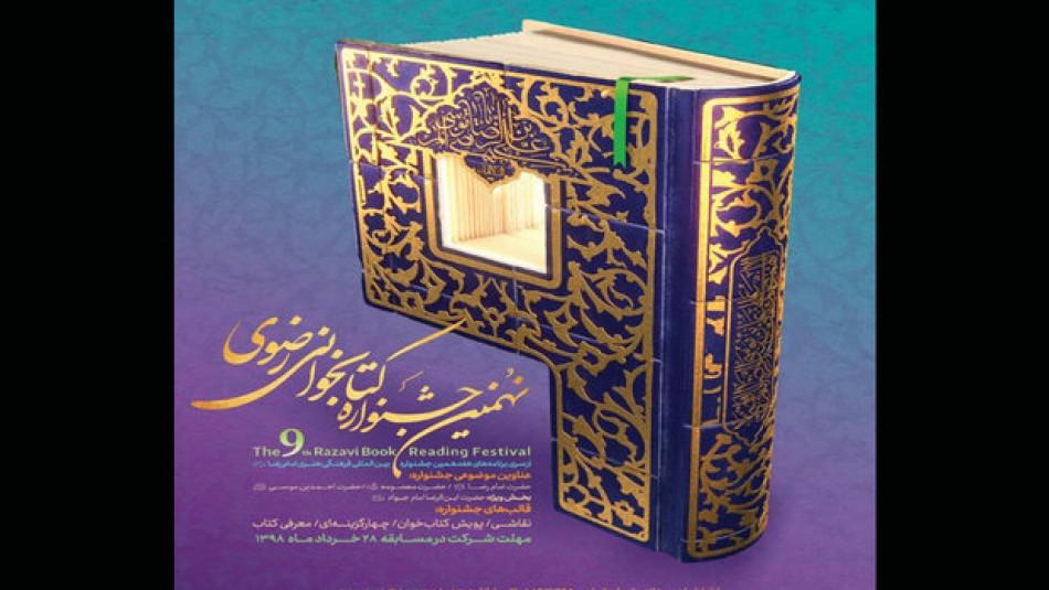 پوستر نهمین جشنواره کتابخوانی رضوی منتشر شد