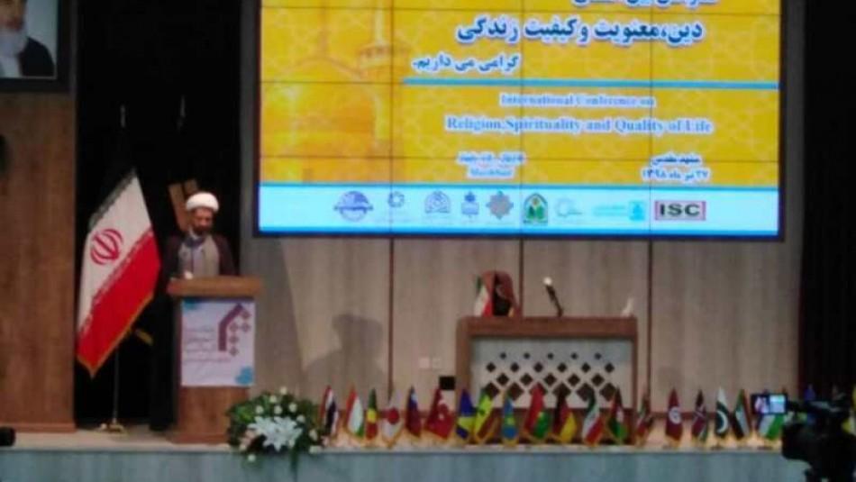 همایش بین المللی دین، معنویت و کیفیت زندگی در مشهد برگزار شد