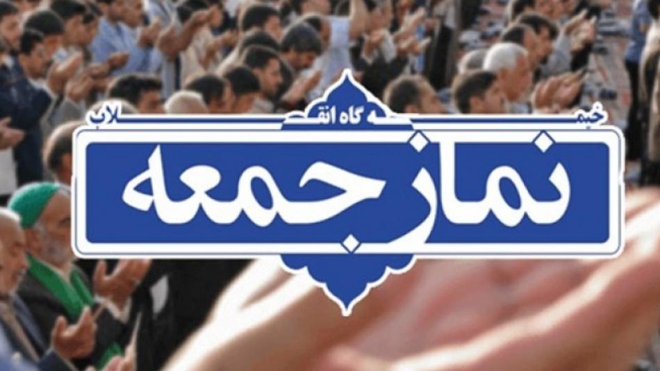 لغو نمازجمعه در تمامی شهرهای مراکز استان، تا اطلاع ثانوی