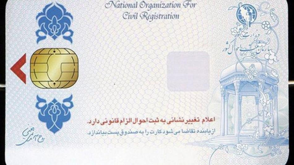 آخرین وضعیت صدور کارت ملی هوشمند
