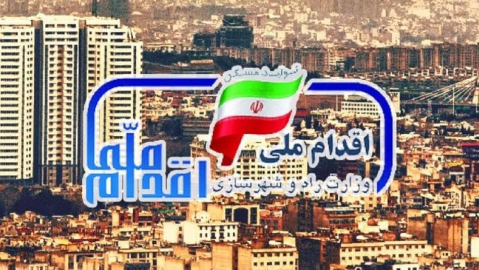 مهلت ثبتنام دور سوم مسکن ملی امروز پایان مییابد