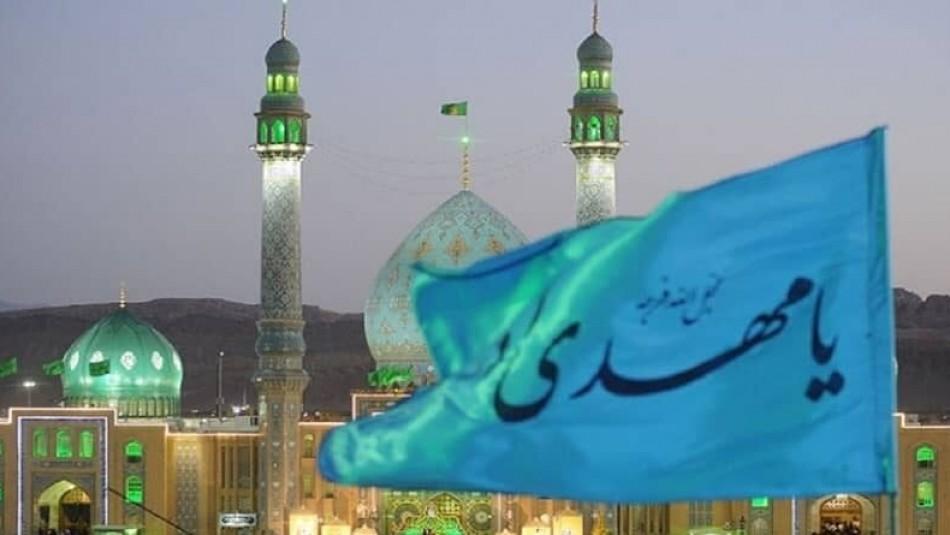 مسجد مقدس جمکران 1069 ساله شد