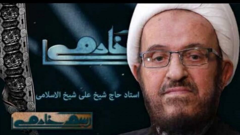 حجتالاسلام علی شیخالاسلامی درگذشت